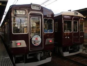 能勢 日生線 40周年開業記念看板車 - 人生・乗り物・熱血野郎