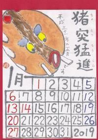 2019年1月「猪突猛進」 - ムッチャンの絵手紙日記
