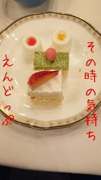 椿山荘 - doppler