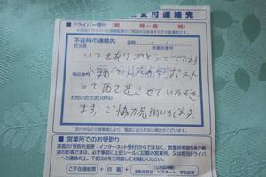 佐川急便、コワレモノ荷物をポストに投函、サインは配達員が偽造! - 我が家の北欧住宅