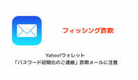 【ご注意!】Yahoo!ウォレットから「パスワード初期化」促す詐欺メール、恐ろしい(>_ - With-Rabbit~うさぎと一緒のように~