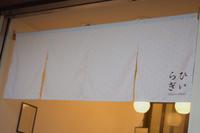 「博多ひいらぎ」様麻柄のれん - のれん・旗の製作 | 福岡博多の旗屋㈱ハカタフラッグ