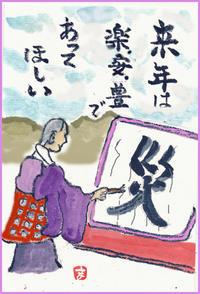今年の漢字 - 蒼月の絵手紙 ex