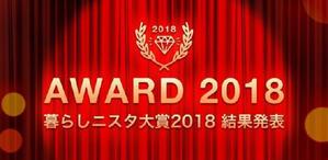 暮らしニスタ大賞2018★結果発表 - maruwa★taroのFelt Factory