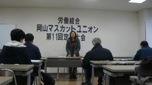12月16日、労働組合岡山マスカットユニオン第11回定期大会が岡山市・奉還町商店街りぶらで開催されました - 国鉄西日本動力車労働組合(動労西日本)