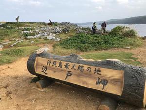 沖縄の旅。 その6 @辺戸岬 - ヒビノコト。