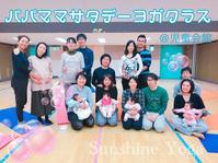 パパママサタデーヨガクラス@児童会館 - Sunshine Places☆葛飾  ヨーガ、産後マレー式ボディトリートメントやミュージック・ケアなどの日々