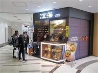 「麺屋空海成田空港店」で空海そば(塩)♪83 - 冒険家ズリサン