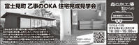 完成見学会/八ヶ岳富士見町 K邸/乙事のOKA - □□□AJ-blog□□□