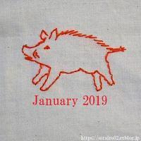 サイドバー/ロゴ画像2019年1月干支の動物 - そらいろのパレット