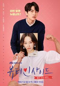ソ・ヒョンジン、イ・ミンギ主演のドラマ「僕が見つけたシンデレラ~Beauty Inside~」 - なんじゃもんじゃ