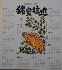 2019年  絵手紙カレンダー 色紙バージョン - ムッチャンの絵手紙日記