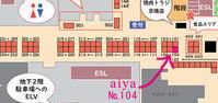 12/22(土)アート&クラフト市・12/23(日)& SCENE 手創り市 - aiya diary