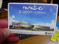 二十歳の成人式、朝霞の記念品わくわくドーム2千円券 - RÖUTE・G DRIVE AFTER DEATH