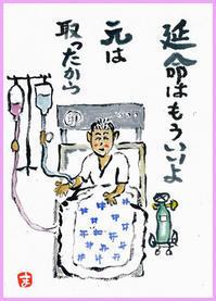 年金と延命治療 - 蒼月の絵手紙 ex