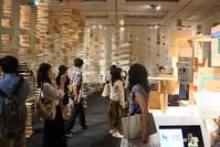 上野の森美術館 - 世界を変えた書物展 - 音古痴新