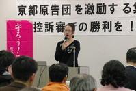 【報道記事】週間MDSに「京都原告団を激励する集い」の報道記事が出ていました。 - 原発賠償訴訟・京都原告団を支援する会