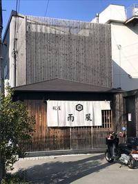 糀屋雨風さんで、手作り堺味噌教室 - Takacoco Kitchen