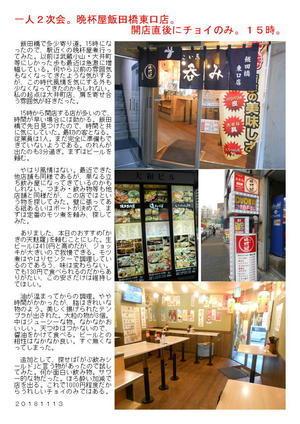 一人2次会。晩杯屋飯田橋東口店。開店直後にチョイのみ。15時。