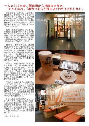 一人2(3)次会、飯田橋から神田まで歩き、チョイのみ。「串カツあらた」で呼び止められた。