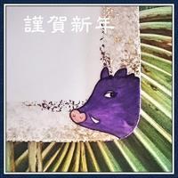 謹賀新年☆ - Italian styleの磁器絵付け