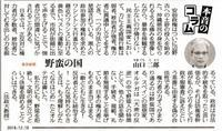 野蛮の国山口二郎本音のコラム/東京新聞 - 瀬戸の風