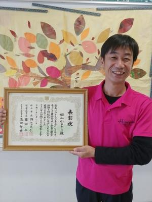 PTA活動が表彰 ~積極的な活動から繋がった功績~ - 松山市立姫山小学校PTA☆Blog☆