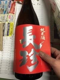 「純米酒REDラベル」など出荷 - 日本酒biyori