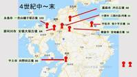 北部九州古墳分布図四世紀後半 - ひもろぎ逍遥