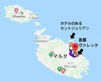 2018年11月マルタ共和国ひとり旅☆☆☆ 首都ヴァレッタ観光 ☆☆☆ - ぶーさんの日記 2