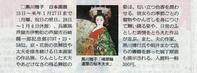 2018.12.14産経新聞夕刊に掲載していただきました。 - 黒川雅子のデッサン  BLOG版
