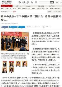 朝日新聞デジタル版、第14回中国人の日本語作文コンクール受賞者を大きく取り上げる - 段躍中日報