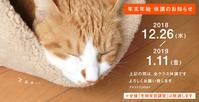 年末年始の休校日のお知らせ - 大阪の絵画教室|アトリエTODAY