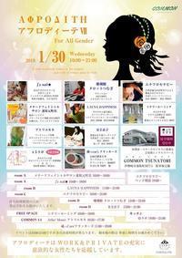 【イベント出店】1月最後の出店は30日(水)のアフロディーテⅦです! - キッチンカー蔵っCars'