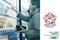 12/22(土)〜12/26(水)は。東急ハンズ梅田店に出店します!! - 職人的雑貨研究所