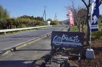 おそばの花茨城県石岡市/手打ちそば専門店 - 「趣味はウォーキングでは無い」