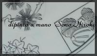 おでん柄の大皿☆ - Italian styleの磁器絵付け