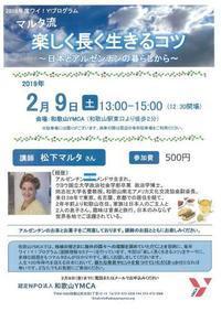 【2月9日】マルタ流【楽しく長く生きるコツ】日本とアルゼンチンの暮らしから - 和歌山YMCA blog