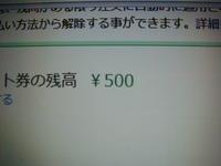 あけましておめで当選!!!! - 秋鳳のKENSHO DAYS