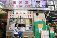 蘭芳園の小屋の前に座って奶茶を飲む - 香港*芝麻緑豆