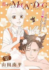 「花ゆめAi Vol.3」と「恋するMOON DOG #3」本日公開です - 山田南平Blog