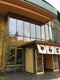 赤坂とらや茶寮と季節のおうどん - うつわ愛好家 ふみの のブログ