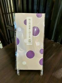 極上丹波産しぼり豆リニューアル - 茶論 Salon du JAPON MAEDA
