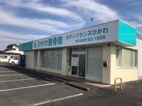 ひかわ整骨院さん - 熊本の看板屋さん伊藤店舗企画のブログ☆ぶんぶん日記