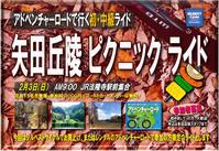 2/3(日)アドベンチャーロードで行く‼️ 矢田丘陵ピクニックライド開催‼️ - ショップイベントの案内 シルベストサイクル