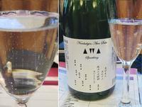 【RSP67】世界の乾杯酒を目指す 南部美人「あわさけスパークリング」 - いぬのおなら