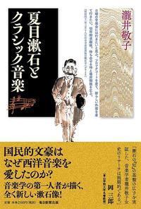 「夏目漱石とクラシック音楽」(2018年)瀧井敬子著、毎日新聞出版を読んでみました、の巻 - If you must die, die well みっちのブログ