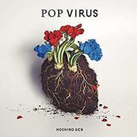 星野源 「POP VIRUS」 (2018) - 音楽の杜