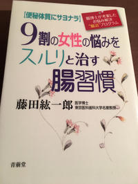 norikoの『のぞき窓』12 腸活 - S・B・M 岡山サロン
