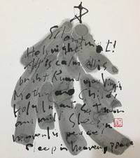 🎶きよしぃ〜この夜ぅ…    「S」 - 筆文字・商業書道・今日の一文字・書画作品<札幌描き屋工山>